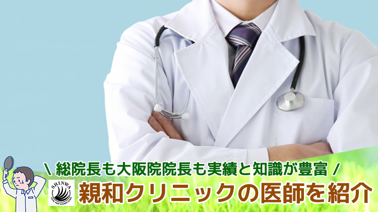 親和クリニックの医師を紹介