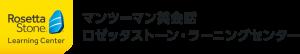 ロゼッタストーン・ラーニングセンター 梅田本校