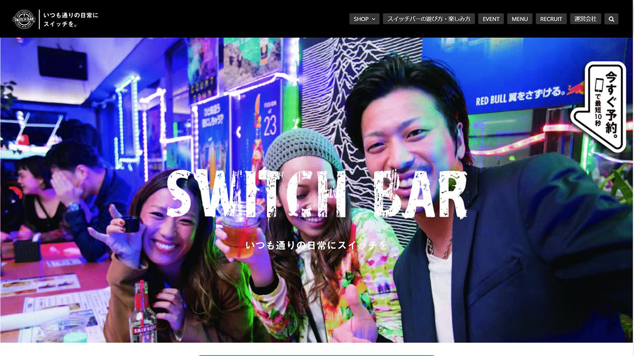 Switch bar(スイッチバー)