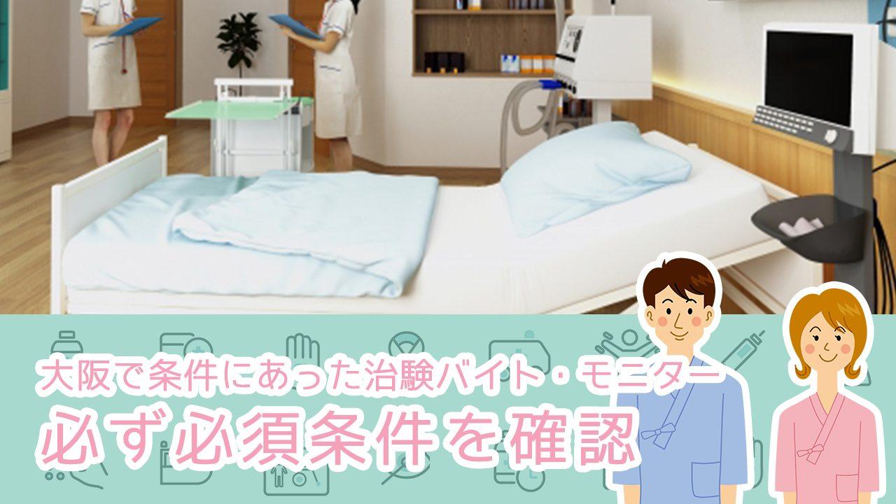 病院の個室と看護師