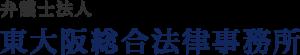 東大阪綜合法律事務所