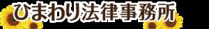 ひまわり法律事務所 大阪
