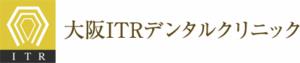 大阪ITRデンタルクリニック