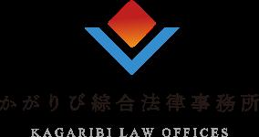 かがりび綜合法律事務所