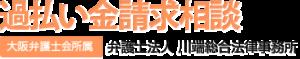 川端総合法律事務所
