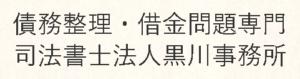 司法書士法人黒川事務所