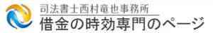 西村竜也司法書士事務所