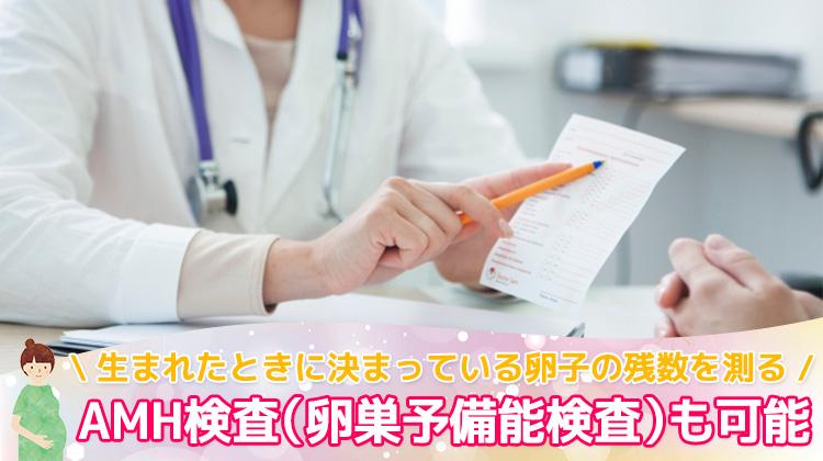 AMH検査(卵巣予備能検査)も可能