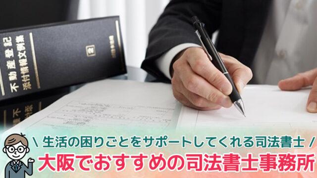 大阪でおすすめの司法書士事務所