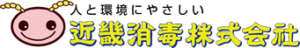 近畿消毒株式会社