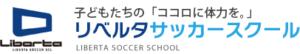 リベルタサッカースクール 谷町スクール