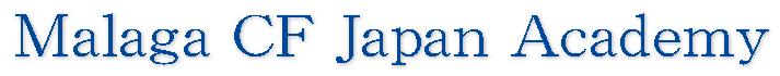 マラガCF ジャパンアカデミー