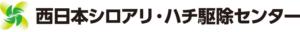リリーフ株式会社(西日本シロアリ・ハチ駆除センター)