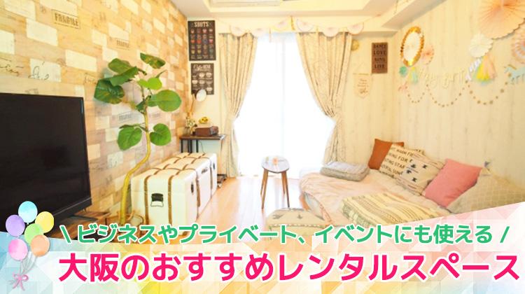 大阪のおすすめレンタルスペース