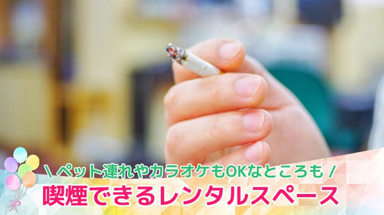 喫煙できるレンタルスペース