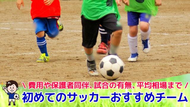初めてのサッカーおすすめチーム