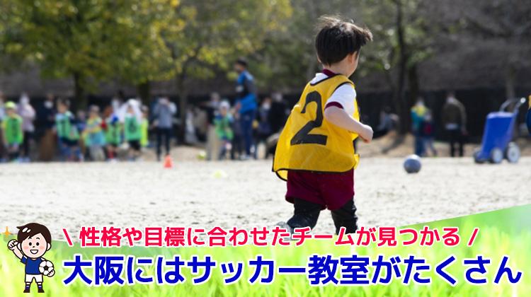 大阪にはサッカー教室がたくさん