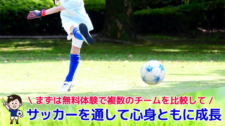 サッカーを通して心身ともに成長