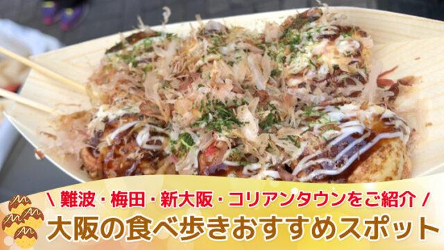 大阪の食べ歩きおすすめスポット