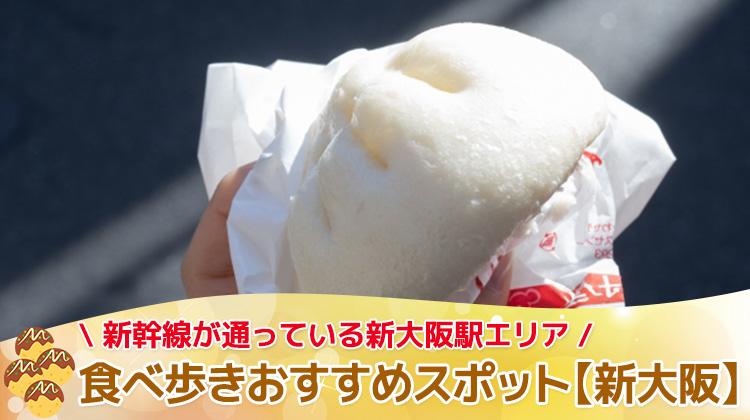 食べ歩きおすすめスポット【新大阪】
