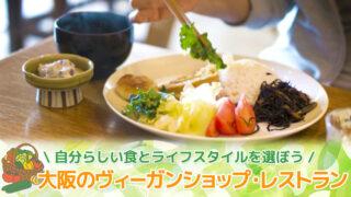 大阪のヴィーガンショップ・レストラン