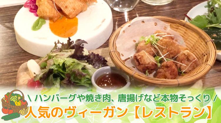 人気のヴィーガン【レストラン】