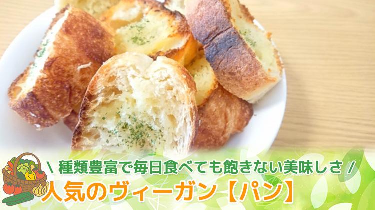 人気のヴィーガン【パン】