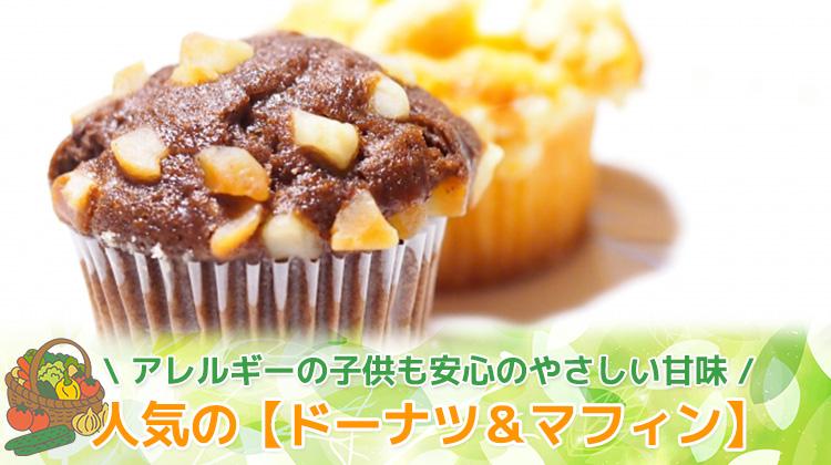 人気の【ドーナツ&マフィン】
