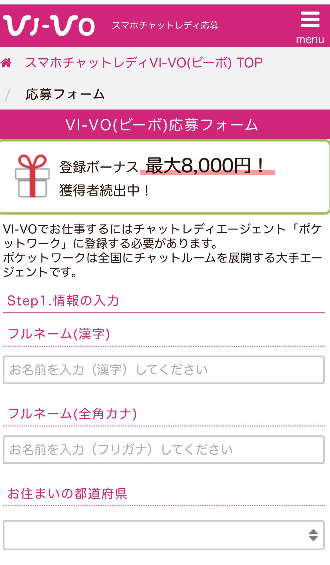 vi-vo 口コミ