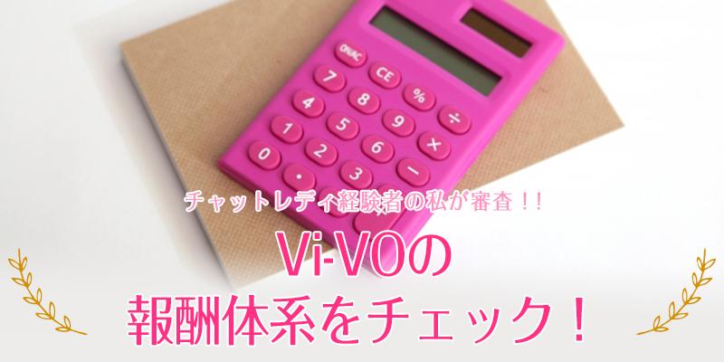 Vi-VOの報酬体系をチェック!