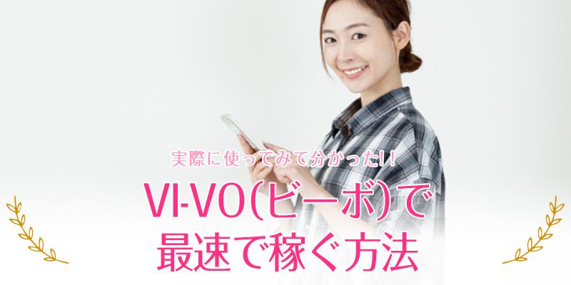VI-VO(ビーボ)を実際に使ってみて分かった最速で稼ぐ方法