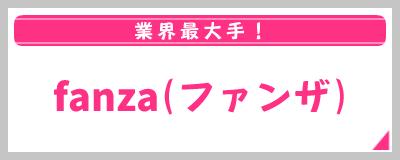fanza(ファンザ)