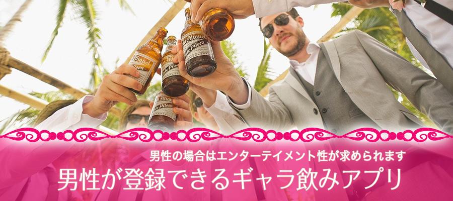 【男性版】男性キャストが登録できるギャラ飲みアプリ
