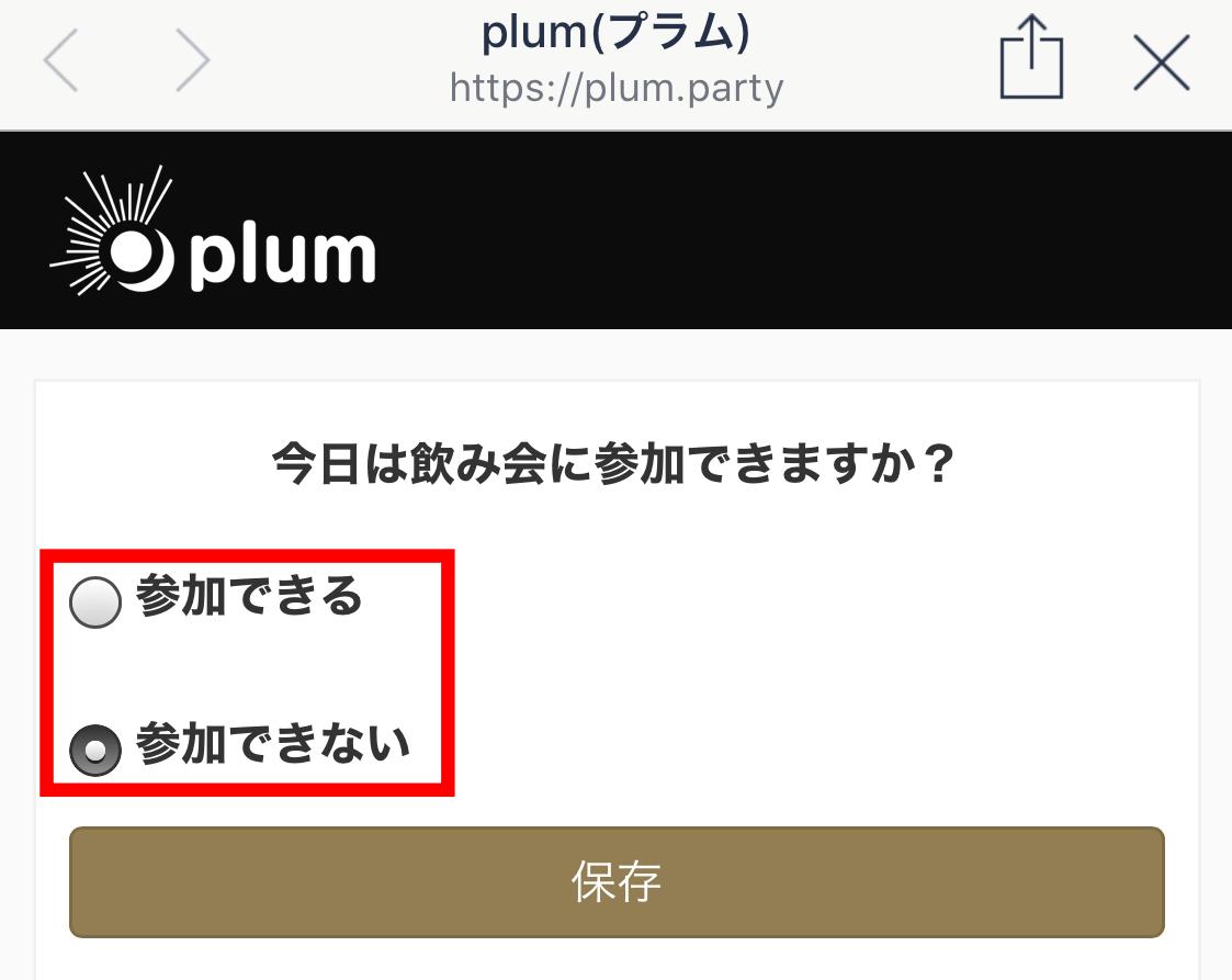plum(プラム)口コミ