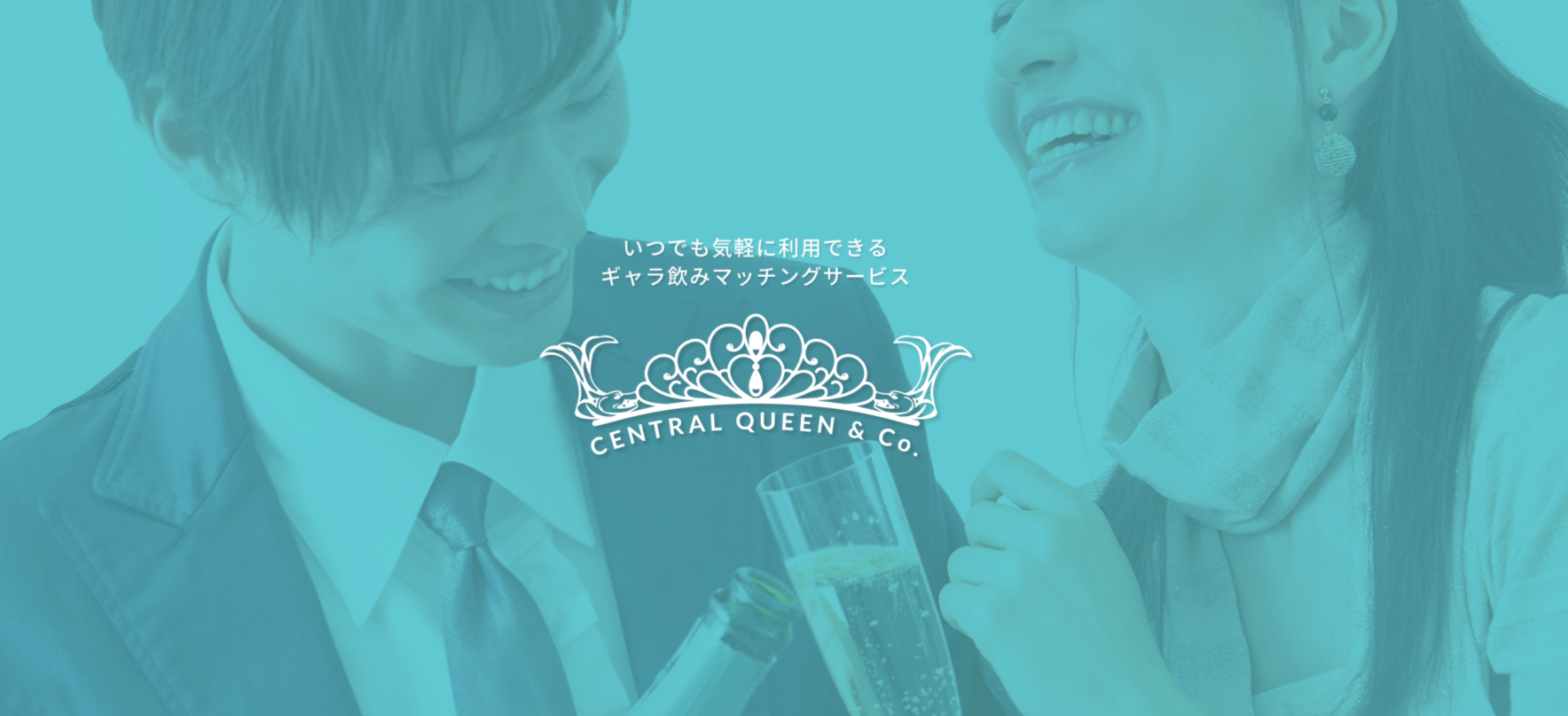 CENTRAL QUEEN(セントラルクイーン)