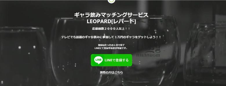 LEOPARD(レパード)