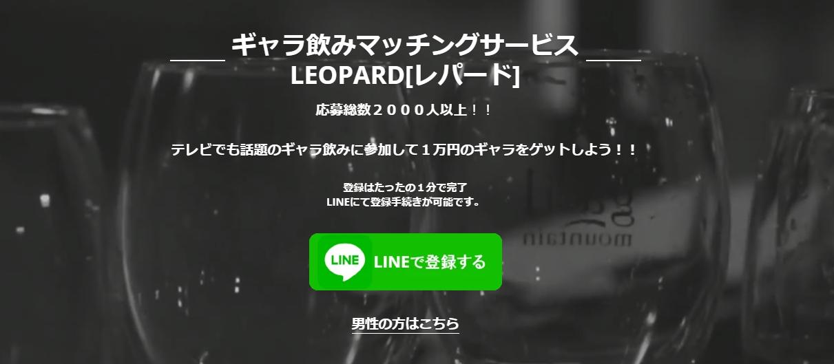 LEOPARD(レオパード)