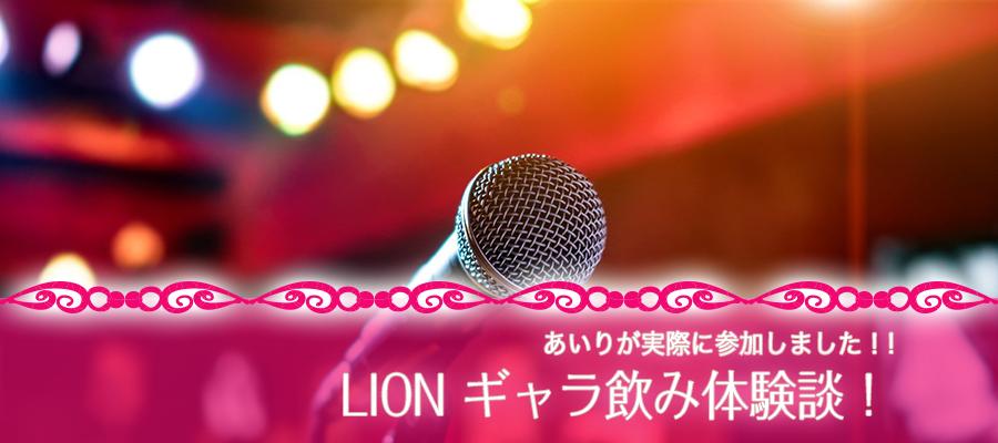 LIONで実際に参加したギャラ飲み体験談!男性の雰囲気や女性キャストについても暴露