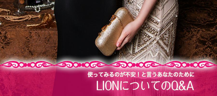 LIONについてのQ&A