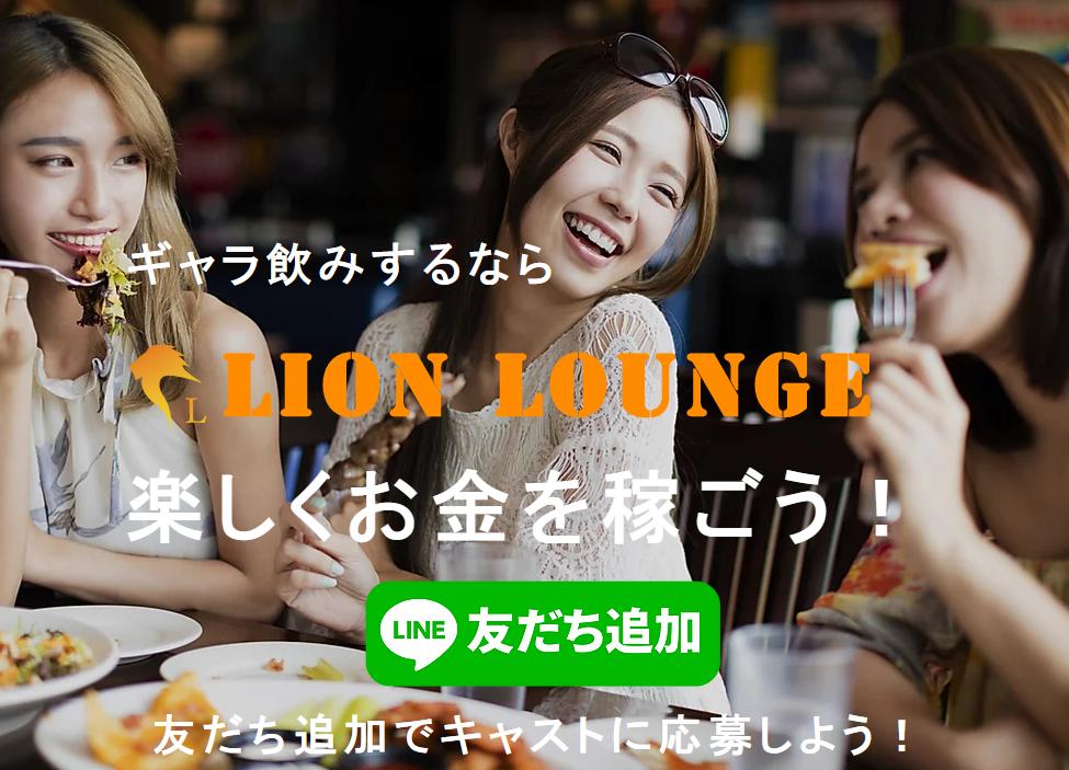 lion lounge(ライオンラウンジ)