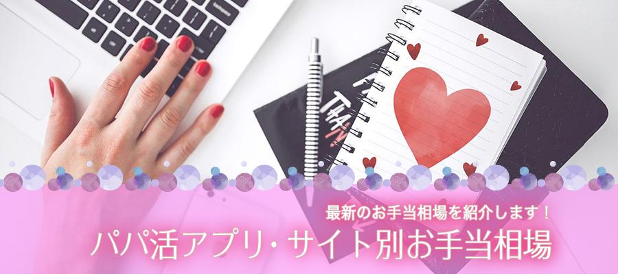 パパ活アプリ・サイト別お手当相場
