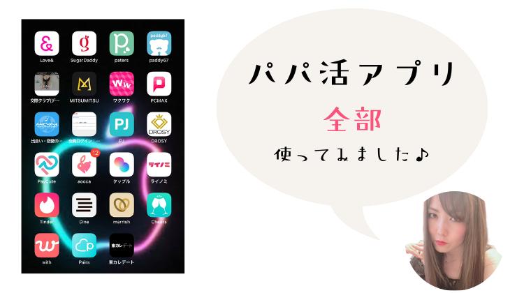 パパ活アプリ
