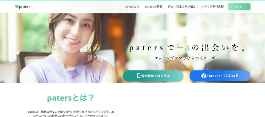 paters(ペイターズ)