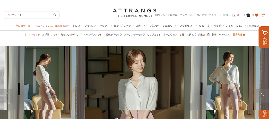 attrangs