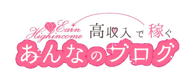【女性の副業・悩み】高収入で稼ぐあんなのブログ