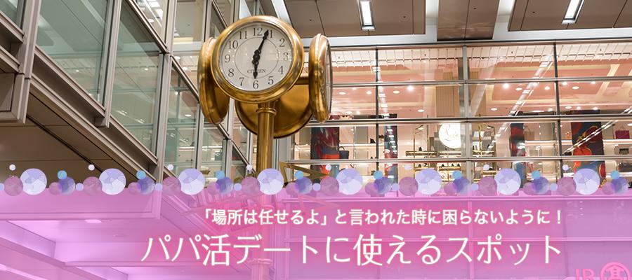 名古屋駅内の時計台