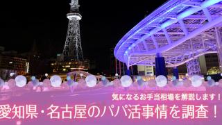 名古屋テレビ塔とオアシス21の夜景