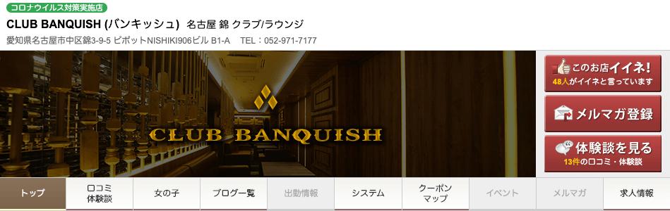 CLUB BANQUISH