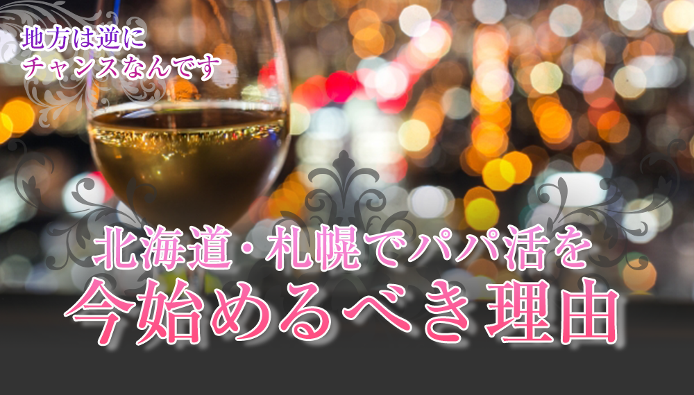 北海道・札幌でパパ活を今始めるべき理由