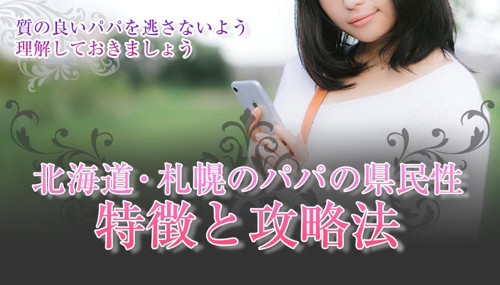 北海道・札幌のパパの県民性から見る特徴と攻略法